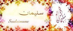 mug-tasse-prenom-arabe-masculin-souleimane.jpg (300×130)