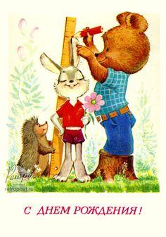 Открытка с днем рождения, С днем рождения! Медвежонок отмечает рост зайчика, Зарубин В., 1981 г.