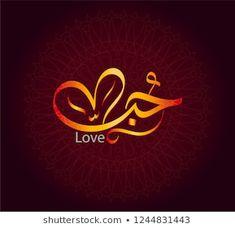Arabic Names, Arabic Art, Islamic Art Calligraphy, Caligraphy, Sun Gif, Hijab Fashion, Royalty Free Stock Photos, Lettering, Canvas