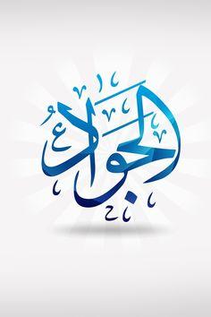 Imam Jawad امام جواد