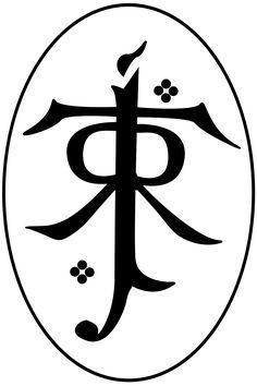 Tolkien's monogram, and Tolkien Estate trademark