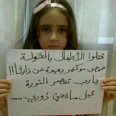 This Syrian girl say :     The armies slaughtered the kids of al-Hola (Homs) which is not so far from us , may Allah stop them before they come to my house..    ==> That is how the children of Syria are living ! everyday they wait for the gangs of bashar assad to come and slaughter them and they live frightened day and night !! They lost the hope on muslims to save them so they just wait for their death ... —