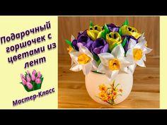 ПОДАРОЧНЫЙ ГОРШОЧЕК С ЦВЕТАМИ ИЗ ЛЕНТ ♥ МАСТЕР-КЛАСС ♥ GIFT A POT OF FLOWERS FROM RIBBONS - YouTube