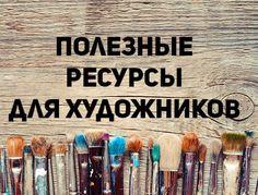 15 полезнейших сайтов для любителей рисовать | Сей-Хай