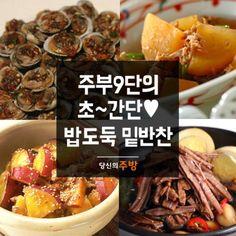 ■주부 9단의 초~간단! 밥도둑 밑반찬♥■'오늘 밑반찬은 뭘 해야하나~' 고민되실 때 있죠?초~!간단하면서도, 가족 모두가 좋아하는밥도둑 밑반찬으로 식탁을 채워보세요♡■ 당신의주방... Korean Food, Korean Recipes, Asian Cooking, Food To Make, Making Food, Pot Roast, Side Dishes, Lunch Box, Food And Drink