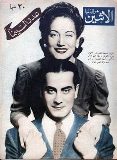 Magazine cover from the 1930's/40's featuring brother and sister Farid (below) and Asmahan (above) Al Atrache. Both were singing/acting greats, starring in many movies. Farid was an accomplished songwriter as well. Asmahan's voice was exceptionally powerful, yet her life was tragically cut short in a fatal car crash in 1944. Farid continued singing/starring in films till his death 30 years later.