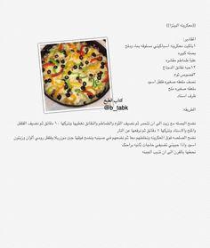 مكرونة بيتزا