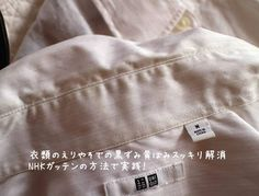 【NHKガッテン】衣類の黄ばみ・えりそでの汚れ自宅で簡単に解消 : good★life Clean Up, Housekeeping, Life Hacks, Pants, Projects, Trouser Pants, Log Projects, Blue Prints, Women's Pants