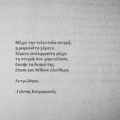 ... Smart Quotes, Me Quotes, Funny Quotes, Feeling Loved Quotes, Social Quotes, Wattpad Quotes, To Infinity And Beyond, Greek Quotes, Woman Quotes