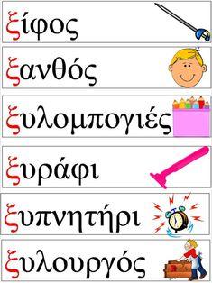 Greek Language, Speech And Language, Learn Greek, Greek Alphabet, Greek Quotes, Primary School, Special Education, Grammar, Destiny