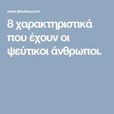 8 χαρακτηριστικά που έχουν οι ψεύτικοι άνθρωποι. Awakening, Psychology, Education, My Love, Blog, Life Coaching, Mary, Adidas, Decor
