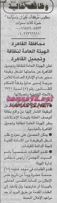 وظائف خالية مصرية وعربية: وظائف خالية من جريدة الجمهورية السبت 21-06-2014