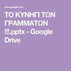 ΤΟ ΚΥΝΗΓΙ ΤΩΝ ΓΡΑΜΜΑΤΩΝ !!!.pptx - Google Drive Google Drive