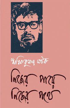 "Bengali Books ©: ""Nijer Paye, Nijer Pathe"" (Bengali) - by Ritwik Ghatak. Free Books Online, Free Pdf Books, Book Format, Film Posters, Bibliophile, Ebook Pdf, Book Lovers, Typography, Kolkata"