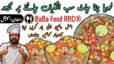 Allo Cholay Lobia Chana Chaat | Commercial Chana Chaat | Ramadan iftari ideas recipe by BaBa Food - YouTube Chaat Recipe, Masala Recipe, Garam Masala, Chana Masala, Baba Recipe, Chicken Karahi, Mayonnaise Recipe, Mint Lemonade, Famous Recipe