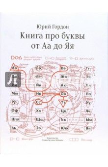 Юрий Гордон - Книга про буквы от Аа до Яя обложка книги