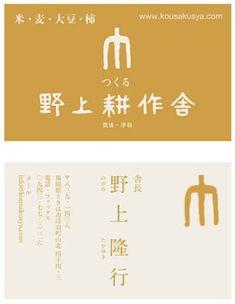 名刺・DM・封筒など : 前崎日記 Business Card Japan, Business Cards And Flyers, Bakery Business Cards, Business Branding, Business Card Design, Name Card Design, Bussiness Card, Japanese Graphic Design, Japan Design