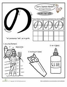 "Worksheets: Hiragana Alphabet: ""no"""