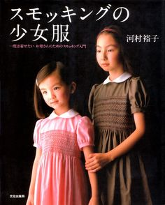 Girls Smocking Dress Japanese Craft Book by PinkNelie on Etsy