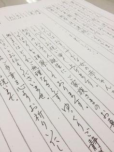 テレビラジオなどにも出演 新見知ふみ先生の「美文字講師資格取得講座」が始まります!自宅で簡単に教室を開いたり、カルチャーセンターで硬筆講座を開講することができます。 Sea Of Japan, Go To Japan, Vertical Text, Japanese Language Learning, Japanese Calligraphy, Japanese Culture, Japanese Style, Traditional Art, Kyoto