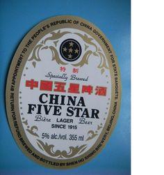 酒标:中国五星啤酒chinese vintage beer label