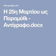 Η 25η Μαρτίου ως Παραμύθι - Αντίγραφο.docx Greek Language, Art For Kids, Classroom, Teaching, Education, School, 25 March, Handmade Ideas, Anniversary