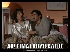 Γιάννης: Αχ! Είμαι αβυσσαλέος! Sarcasm Humor, Just For Laughs, Awkward, Funny Stuff, Motivational Quotes, Comedy, Greek, Life Quotes, Typography