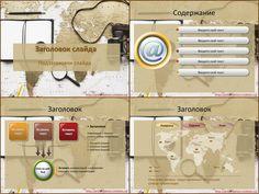 Бесплатный шаблон для презентаций PowerPoint с фоновым изображением лупы, карты мира, бинокля, ручки с блокнотом, компаса. Шаблон коричневой тональности. Состоит из нескольких слайдов, которые