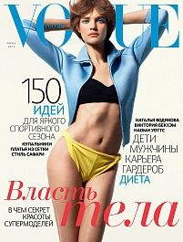The one and only .. Журнал VOGUE! http://www.vogue.ru/#