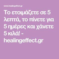 Το ετοιμάζετε σε 5 λεπτά, το πίνετε για 5 ημέρες και χάνετε 5 κιλά! - healingeffect.gr