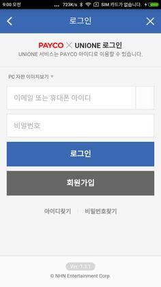 가치 이야기 :: 학원모바일앱 유니원 사용기