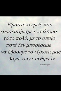 My Life Quotes, Quotes To Live By, Best Quotes, Love Quotes, Awesome Quotes, Heartbreaking Quotes, Quotes By Famous People, Greek Quotes, Couple Quotes