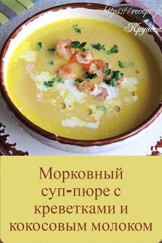 Французские супы пошагово с фото.
