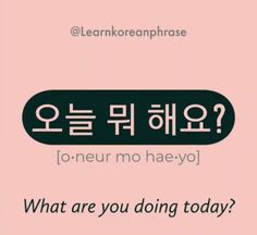 Korean Words Learning, Korean Language Learning, Learning Spanish, Korean Phrases, Korean Quotes, Korean Lessons, Spanish Lessons, Learn Korean Alphabet, Korean Letters