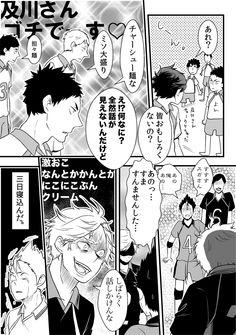 【HQ!!】笑った奴ラーメン奢り漫画 [7]