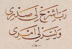 TURKISH ISLAMIC CALLIGRAPHY ART (44)   by OTTOMANCALLIGRAPHY
