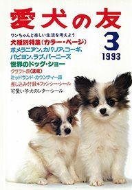 愛犬の友 1993年3月号