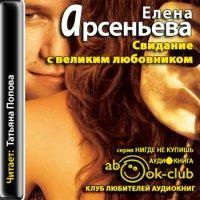 Аудиокнига Свидание с великим любовником Елена Арсеньева