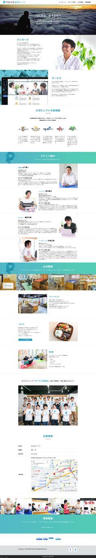 #ペライチ #LP #ランディングページ #Webサイト Site Design, Web Design, Kawaii, Design Web, Website Designs, Yard Design, Design Websites