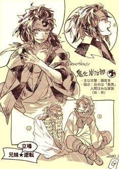 Demon Slayer, Slayer Anime, Starco, Manga, Northern Lights Norway, Anime Maid, Estilo Anime, Demon Hunter, Kawaii