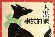 This gorgeous collection of vintage Chinese graphic designs from the 1920′s and 1930′s comes from a new book Chinese Graphic Design in the Twentieth Century by Scott Minick and Jiao Ping. Lu Xun, who introduced modern woodblock techniques to China, influenced many of the design artists at the time.