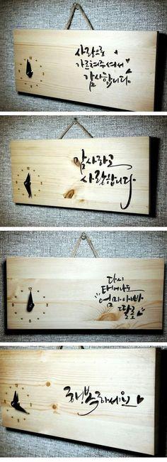 영원필름은 최고의 비즈니스 파트너입니다. Wood Crafts, Diy And Crafts, Branding Iron, Wayfinding Signage, Korean Language, Plate Design, Flower Crafts, Wood Design, Wood Print