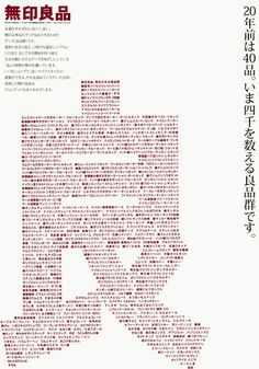 by 田中一光. again, using characters to create desired shape. good choice with arrangement too. #advertising
