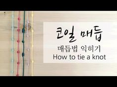 [knot]코일(coil) 매듭 How to tie a knot 組紐 結び方 结 nudo Knoten Parachute Cord, Bracelet Tutorial, Plant Hanger, Hand Embroidery, Diy Jewelry, Diy And Crafts, Projects To Try, Youtube, Collections