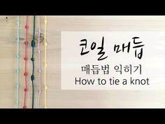 [knot]코일(coil) 매듭 How to tie a knot 組紐 結び方 结 nudo Knoten Parachute Cord, Bracelet Tutorial, Plant Hanger, Hand Embroidery, Diy Jewelry, Diy And Crafts, Youtube, Collections, Bracelets