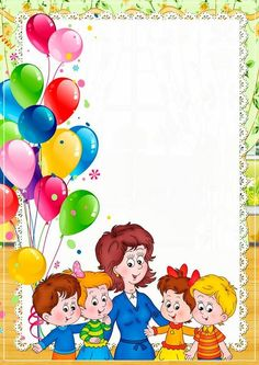 Birthday Background Design, Kids Background, Boarder Designs, Page Borders Design, Presentation Pictures, School Border, Boarders And Frames, Safari Decorations, School Frame