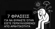 """Το ακούμε ξανά και ξανά: """"Σταμάτα να νοιάζεσαι για το τι σκέφτονται οι άλλοι». Λοιπόν, οι περισσότεροι συμφωνούν ότι πιο εύκολα το λέει κάποιος παρά το Greek Quotes, Wise Quotes, Motivational Quotes, Religion Quotes, Big Words, Emotional Intelligence, Happy Thoughts, Beautiful Words, Self Improvement"""