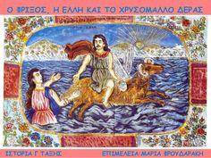Greece Mythology, Greek Paintings, 10 Picture, Greek Art, Ancient Greece, Pictures, Painters, Folk Art, Artists