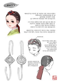 References - Our Clothes and Ornaments Lee Kyungja Korean Costume Dictionary / Kang Sun-jae Korean Traditional Clothes, Traditional Fashion, Traditional Dresses, Korean Hanbok, Korean Dress, Korean Outfits, Costume Ethnique, Korean Accessories, Korean Design