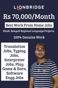 Work From Home Opportunities, Work From Home Jobs, Typing Jobs, Part Time Jobs, Earn Money Online, Extra Money, How To Make Money, Language, Platform